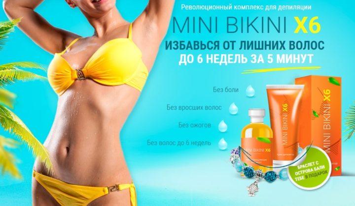 Комплекс для депиляции Mini Bikini: купить, цена, обзор, отзывы