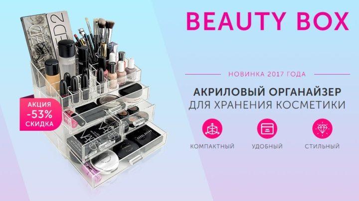 Beauty Box - органайзер для косметики: купить, цена, обзор, отзывы