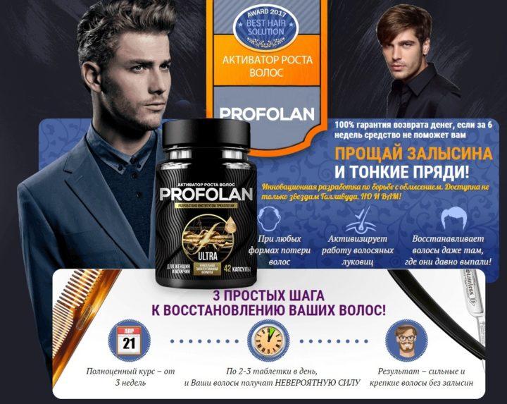 Profolan для восстановления волос: купить, цена, обзор, отзывы