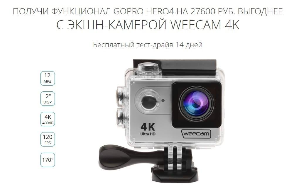 Обзор экшн-камеры WeeCam 4K: купить по низкой цене, отзывы