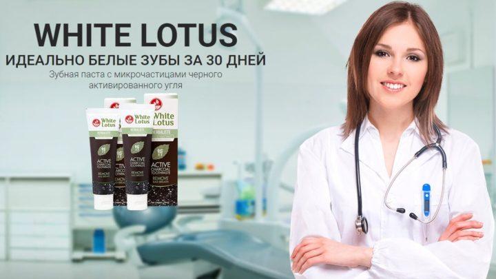 White Lotus - отбеливающая зубная паста: обзор, отзывы, купить, цена