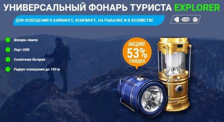 Explorer - универсальный фонарь туриста: купить, цена, обзор, отзывы