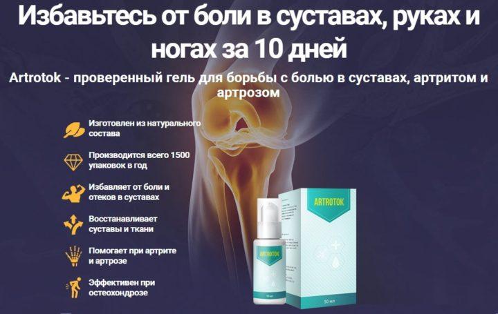 Artrotok - средство для суставов: купить, стоимость, обзор, отзывы