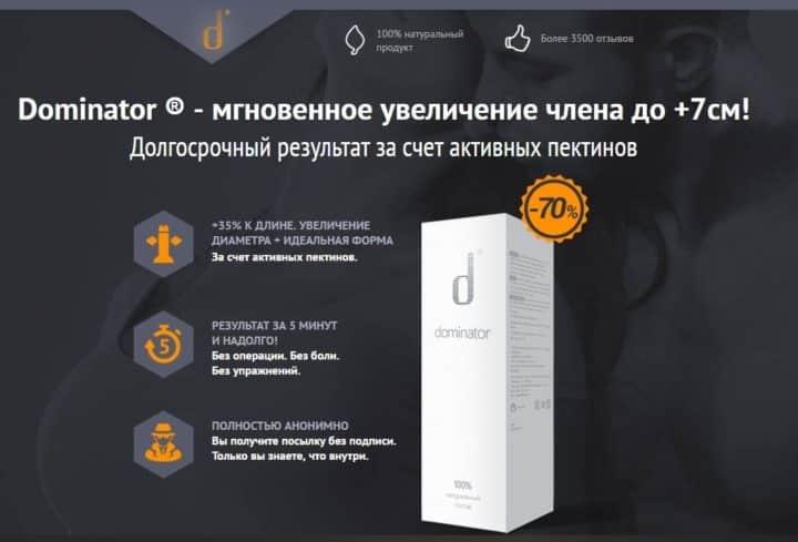 Dominator - спрей для увеличения члена: купить, цена, обзор, отзывы