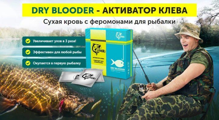 Сухая кровь Dry Blooder для рыбалки: купить, цена, обзор, отзывы