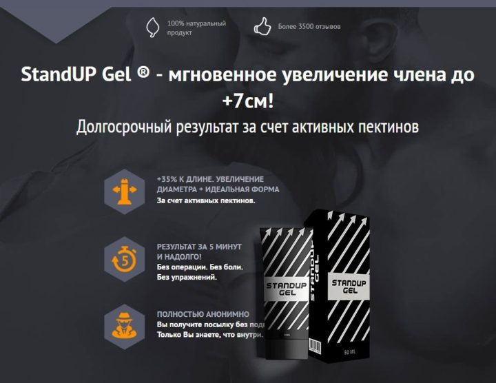 StandUp Gel - крем для увеличения члена: купить, цена, обзор, отзывы