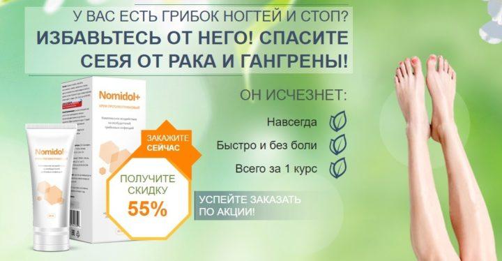 Nomidol - крем от грибка ног: купить по низкой стоимости, обзор, отзыв