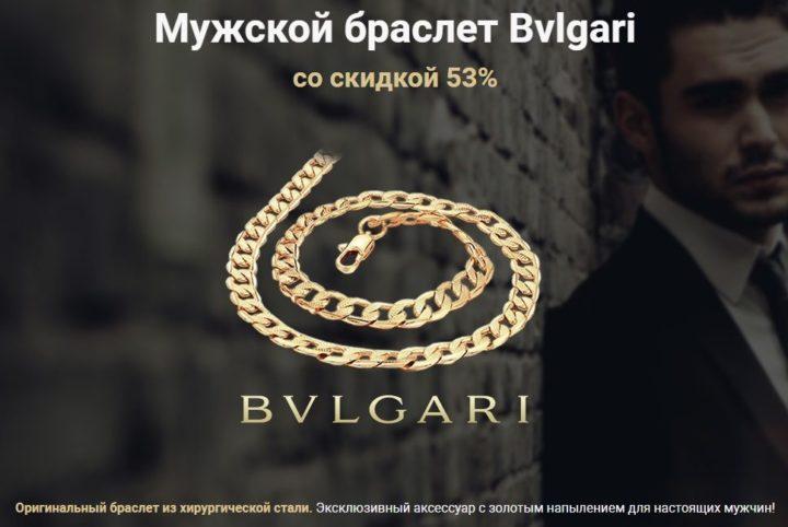Bvlgari - стильный браслет для мужчин: купить, цена, обзор, отзывы