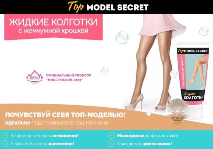 Жидкие колготки Top Model Secret: купить, цена, обзор, отзывы