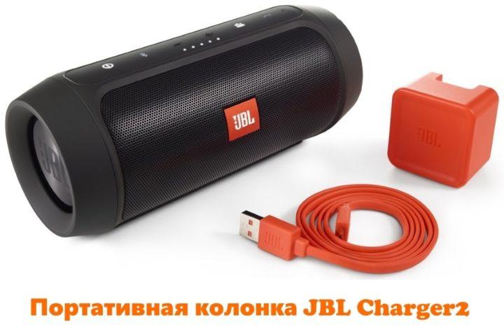 Портативная колонка JBL Charger2: купить, цена, обзор, отзывы