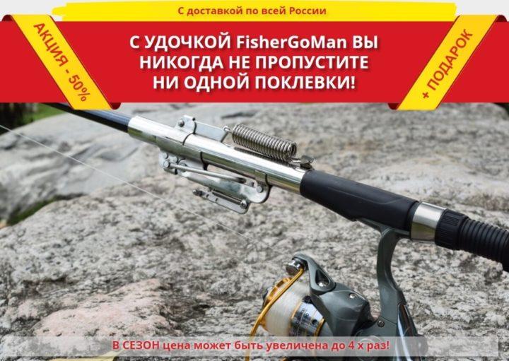 Рыболовная удочка FisherGoMan: купить, цена, обзор, отзывы