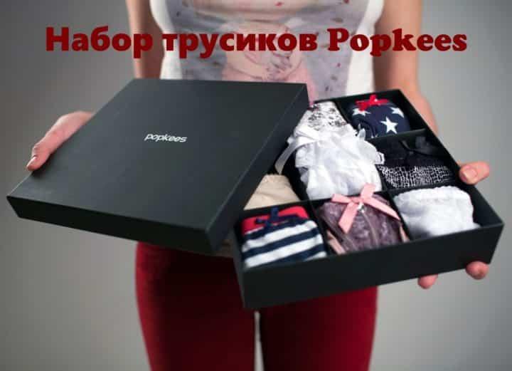 Набор трусиков Popkees для девушек: купить, цена, обзор, отзывы