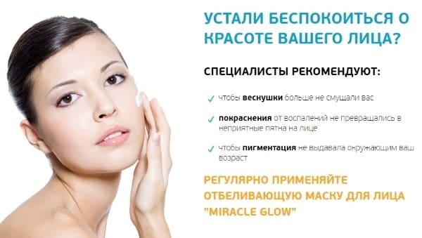 «MIRACLE GLOW» отбеливающая маска для лица