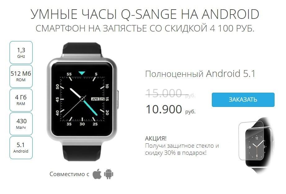 Обзор умных часов Q-Sange: купить по низкой стоимости, обзор