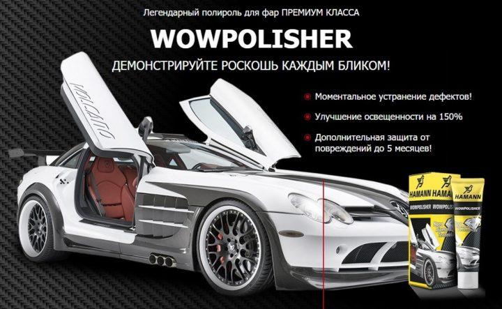 Полироль для фар WowPolisher: купить, цена, обзор и отзывы