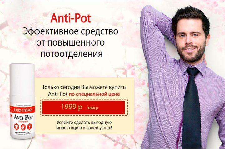 Anti-Pot от повышенного потоотделения: купить, цена, обзор, отзывы