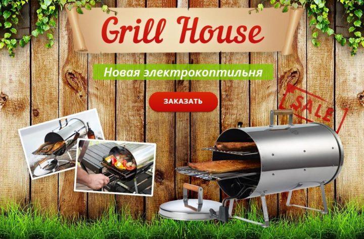 Коптильня Grill House: мой обзор, купить по низкой цене, отзывы