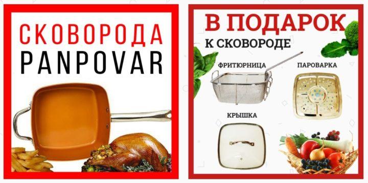 Сковорода Panpovar 8 в 1: обзор, отзывы, купить по низкой цене