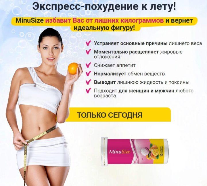 MinuSize - шипучки для похудения: купить, цена, обзор, отзывы