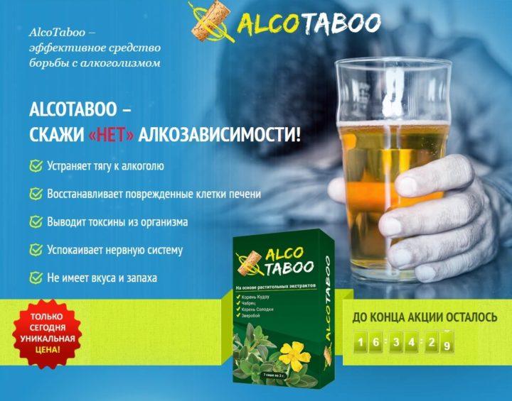 Комплекс от алкоголизма AlcoTaboo: купить, цена, обзор, отзывы