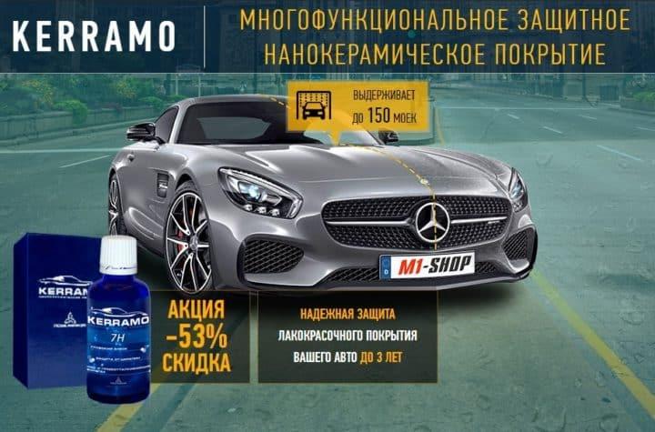 Kerramo 7h - нанокерамическое покрытие: купить, цена, обзор, отзывы