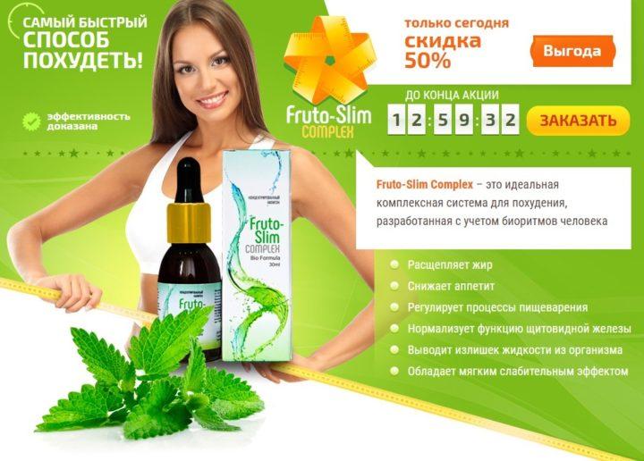 Fruto-Slim - комплекс для похудения: обзор, отзывы, купить, цена