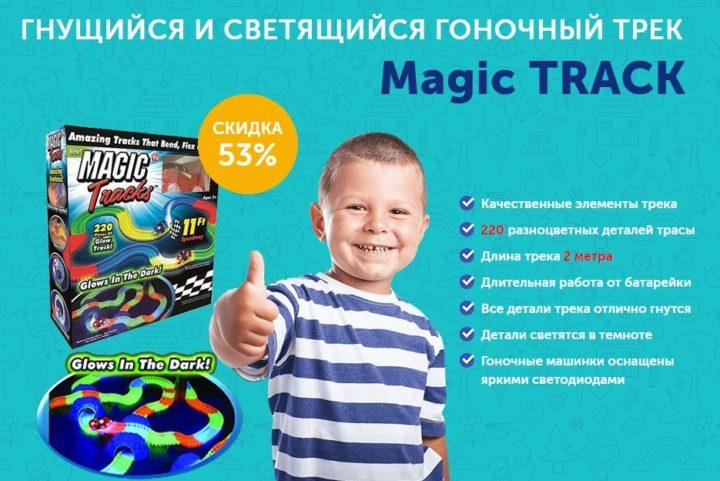 Magic Track - светящийся гоночный трек: купить, цена, обзор, отзывы
