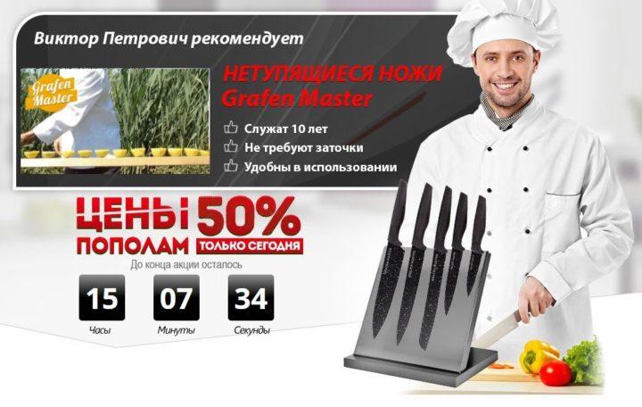 Grafen Master - нетупящиеся ножи: купить, цена, обзор, отзывы