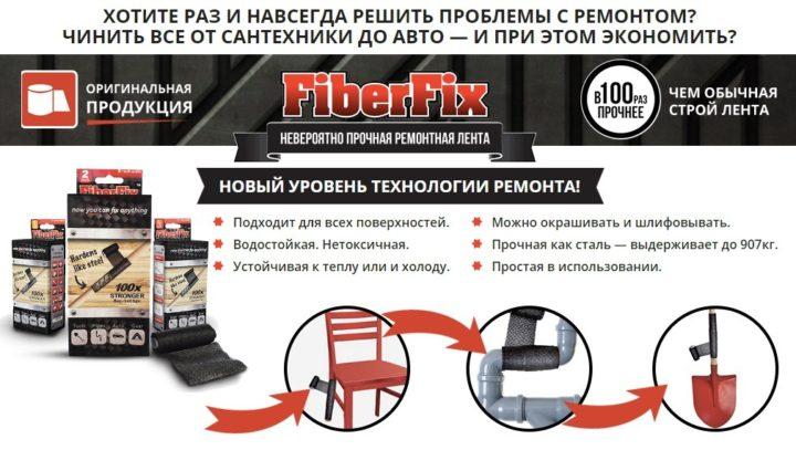 Ремонтная лента Fiber fix: купить по низкой цене, обзор, отзывы
