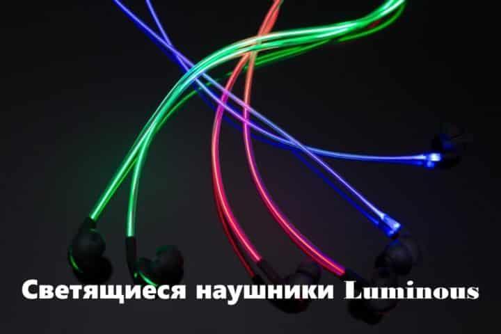 Светящиеся наушники Luminous: купить по низкой цене, обзор, отзывы
