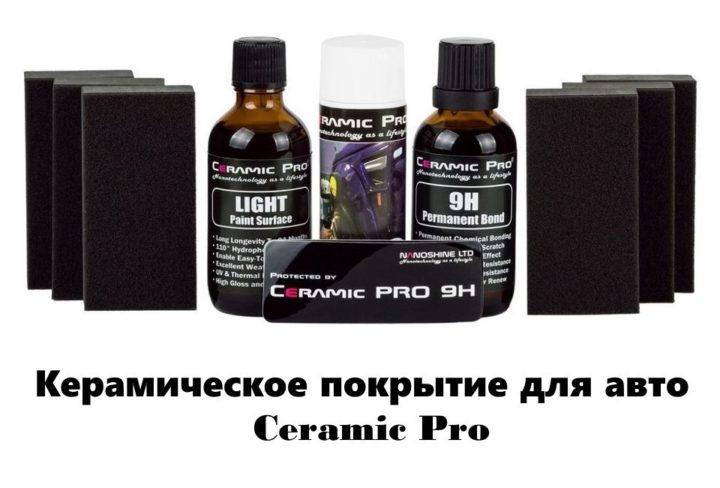 Ceramic Pro - нанокерамическое покрытие для авто: купить, стоимость
