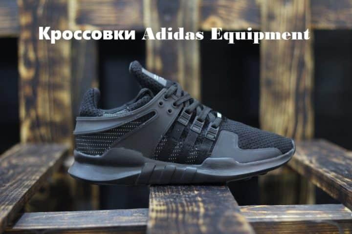 Кроссовки Adidas Equipment: купить по низкой цене, обзор, отзывы