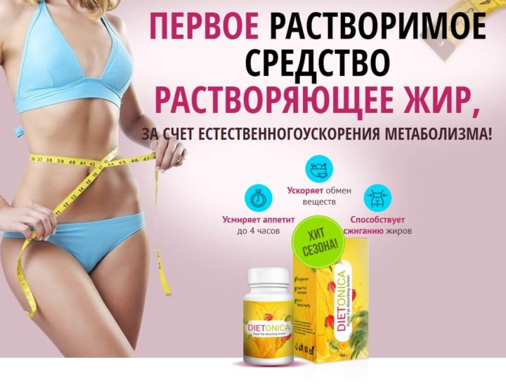 Dietonica - средство для похудения: купить, цена, обзор, отзывы