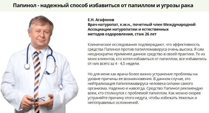 Что говорят врачи про Папинол?