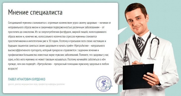 Что говорят специалисты про УретроАктив