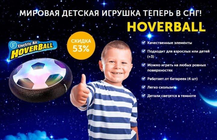 Аэрофутбол Hoverball для детей: обзор и отзывы, купить, цена