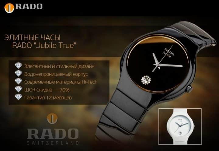 Часы RADO Jubile True для мужчин: обзор и отзывы, купить. цена