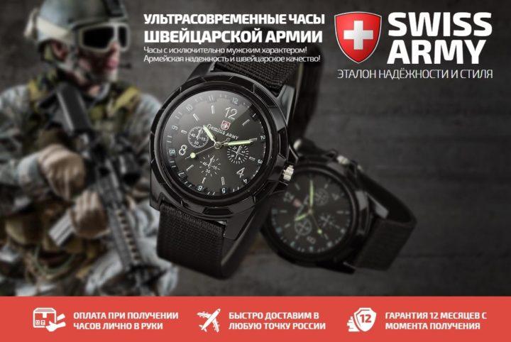 Армейские часы Swiss Army: купить по низкой цене, обзор и отзывы