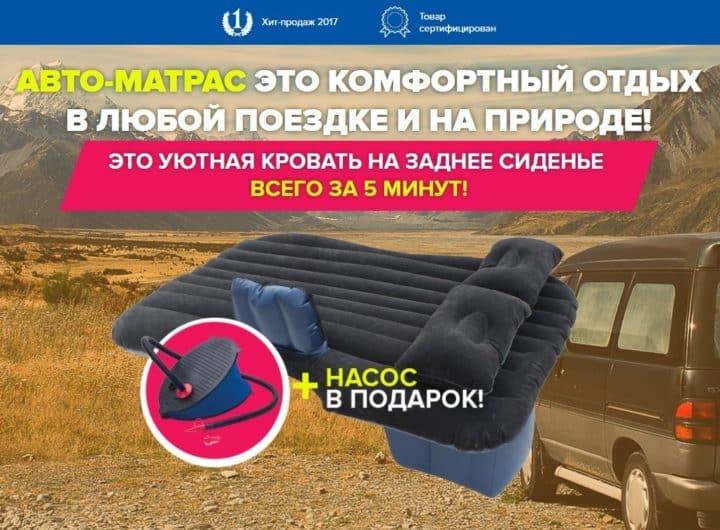 Надувной матрас для авто: обзор и отзывы, купить недорого