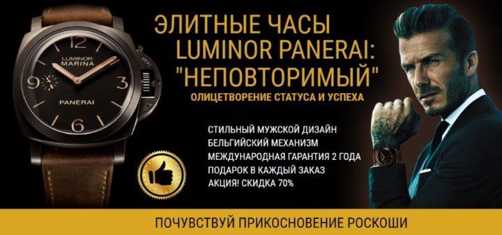 Часы Luminor Panerai Marina: обзор и отзывы, купить по низкой цене