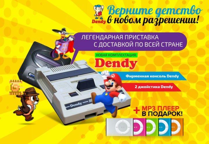 Игровая приставка Dendy: обзор и отзывы, купить по низкой цене
