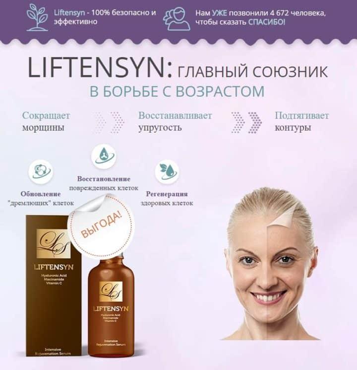 Liftensyn - сыворотка против морщин: купить, цена, обзор и отзывы