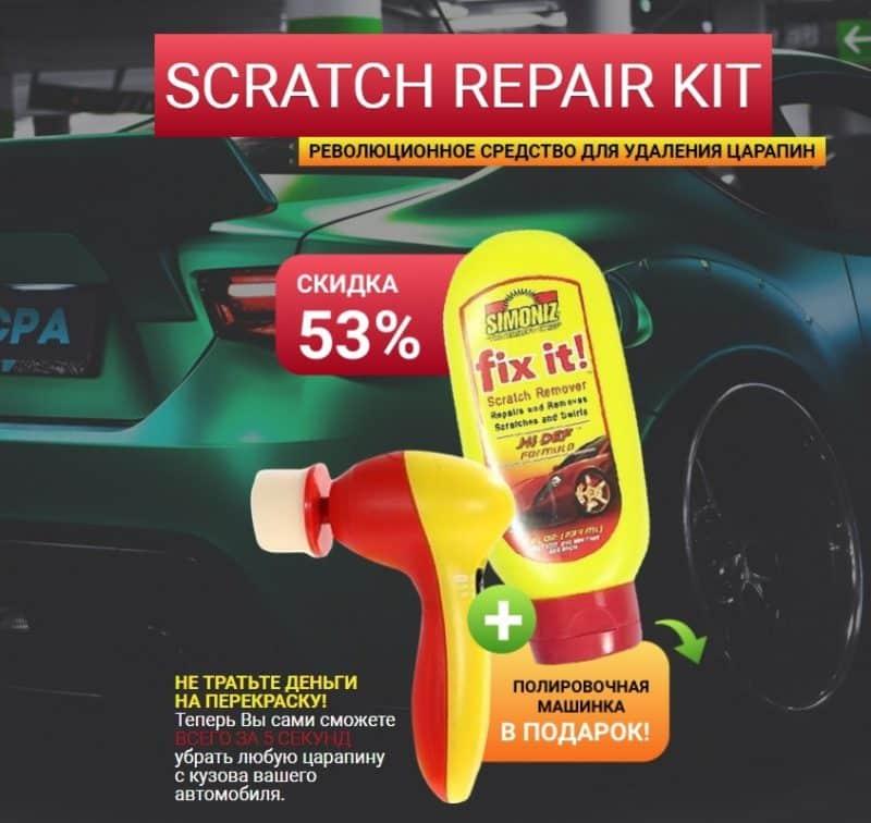 Scratch Repair Kit от царапин на авто: купить, цена, обзор и отзывы