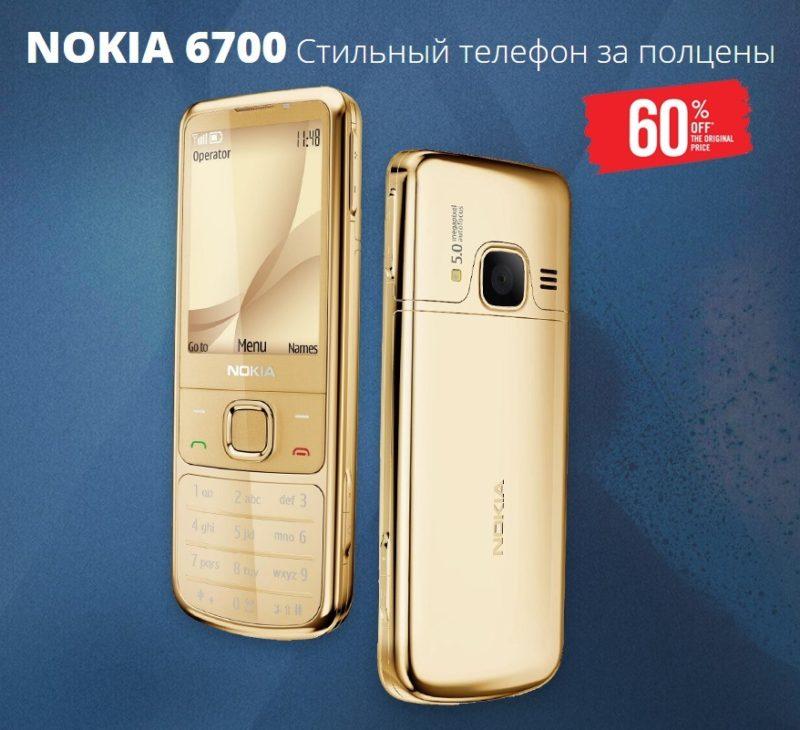 Мобильный телефон Nokia 6700: обзор и отзывы, купить, стоимость
