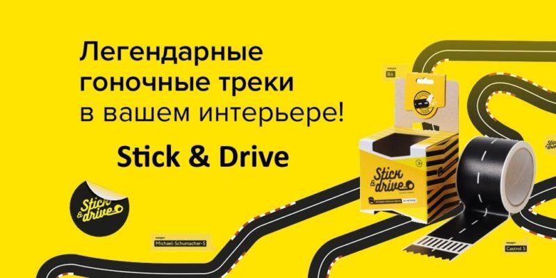 Игровая лента-дорога Stick & Drive: обзор и отзывы, купить, цена