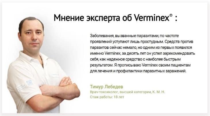 Что говорят врачи-эксперты про Verminex