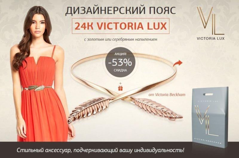 Victoria Lux - дизайнерский пояс: обзор и отзывы, купить, стоимость
