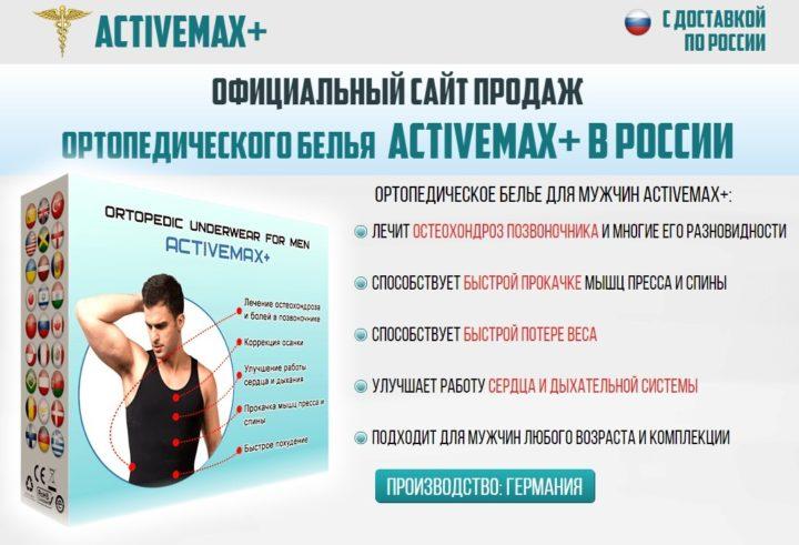 Купить ортопедическое белье ActiveMax+ | Обзор и отзывы, цены
