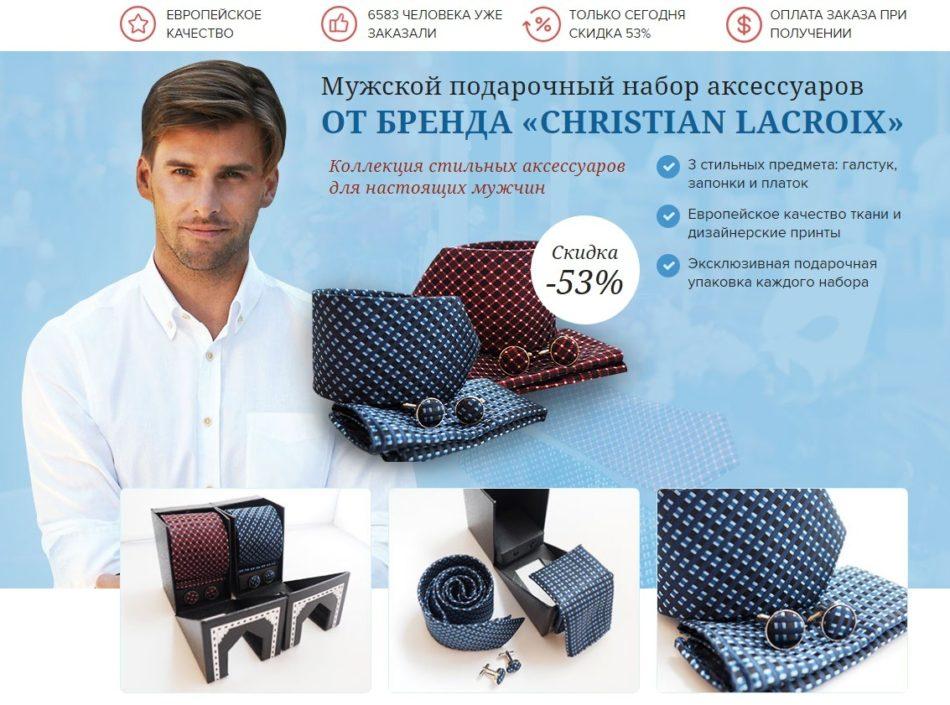Christian Lacroix - мужской набор: обзор и отзывы, купить, стоимость