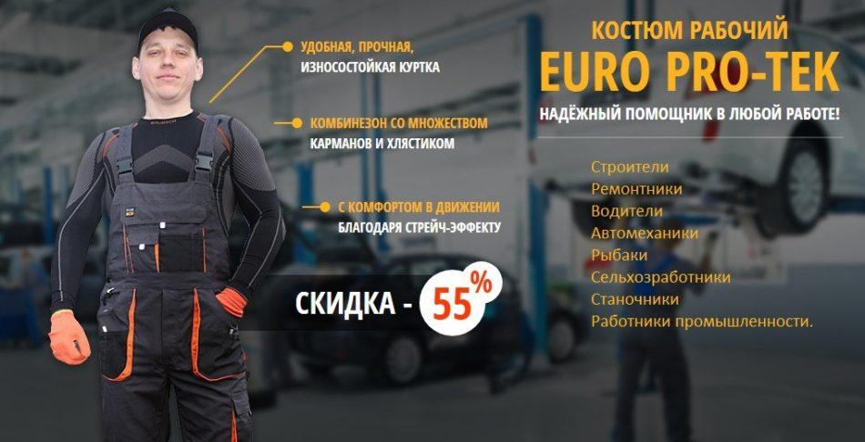 Euro Pro-Tek - рабочий костюм: обзор и отзывы, купить по низкой цене
